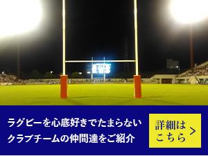 クラブチーム紹介