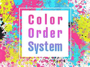 カラーオーダーシステム