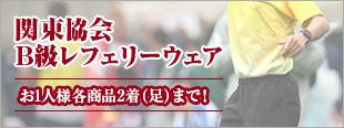 関東協会B級レフェリーウェア