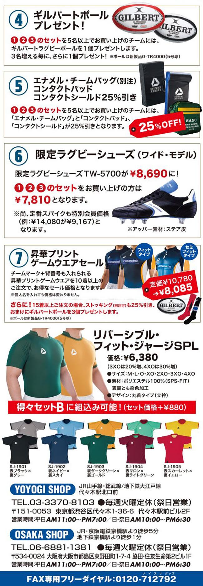 代々木・大阪店セール_延長