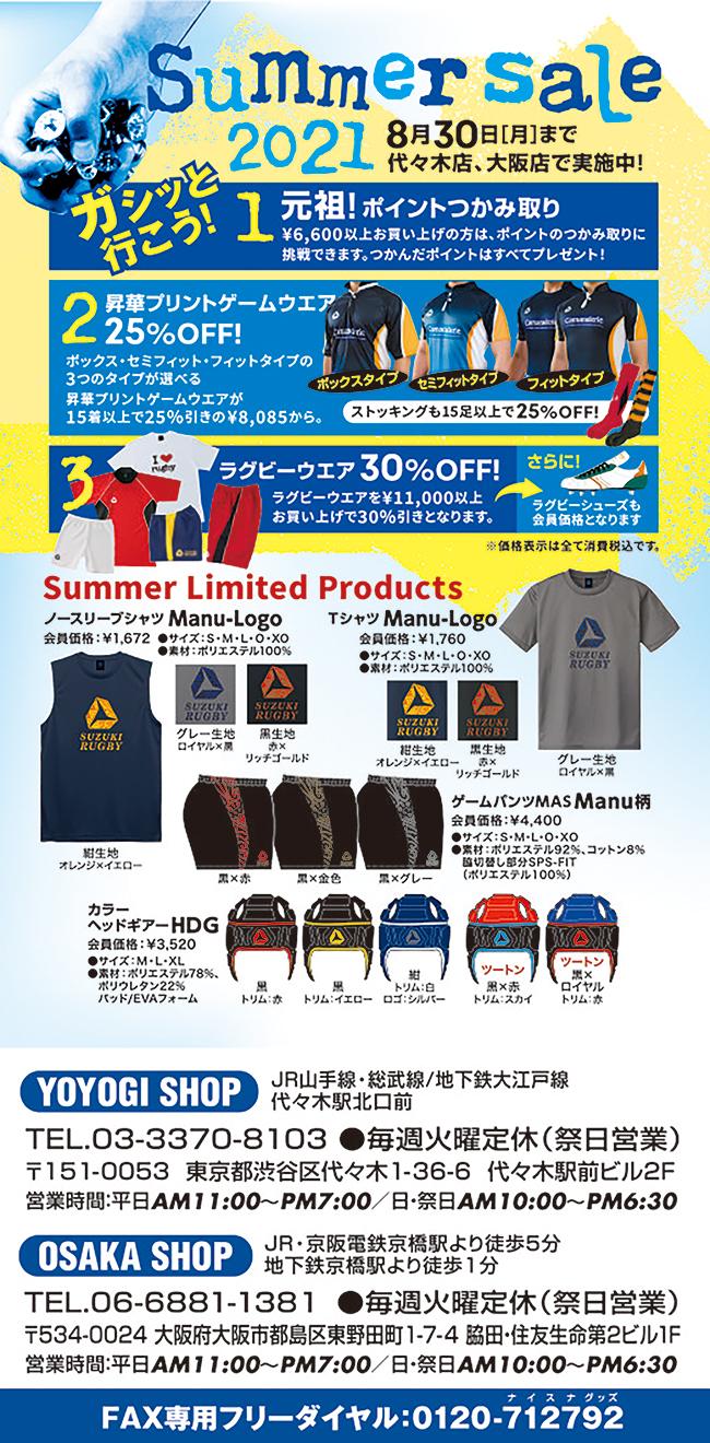 代々木・大阪店セール